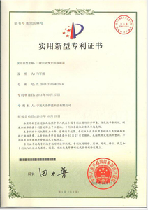 Automatic welding machine utility model patent certificate
